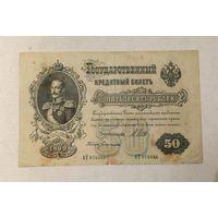 50 рублей Шипов Богатырев 1899 год