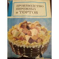 Производство пирожных и тортов. Москва1975г