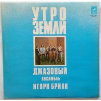 LP Джазовый Ансамбль Игоря Бриля - Утро Земли (Джазовые композиции) (1978)