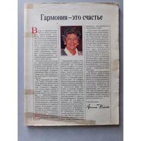 Бурда Burda 1988 год номер 2