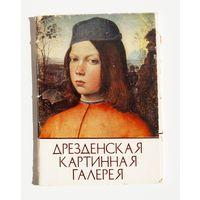 Набор 16 открыток . Живопись . 1983 г.