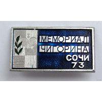 1973 г. Мемориал Чигорина. Шахматы.