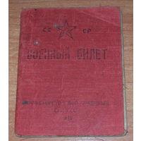 Военный билет образца 1942 года.