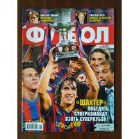 Журнал Футбол 66-2009