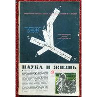 """Журнал """"Наука и Жизнь""""  9/1966, с рубля"""