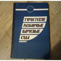 В.Перегудов - Туристические разборные парусные суда