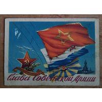 Викторов В, Слава Советской Армии! 1958 г. Подписана.
