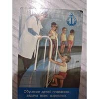 Календарик ОСВОД 1990 100. 000