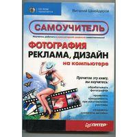 Фотография, реклама, дизайн на компьютере. Самоучитель (+CD). 2002 - 320 стр.
