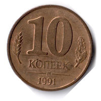 СССР. 10 копеек. 1991 г.
