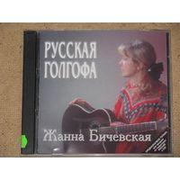 Жанна Бичевская – Русская Голгофа (1998, dMR 18298 CD)