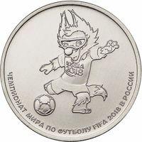 25 рублей Чемпионат мира по футболу 2018 года. 3 выпуск. Забивака.