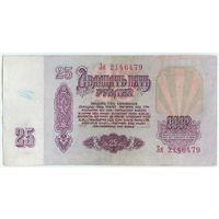 СССР, 25 рублей 1961 год. серия Зя