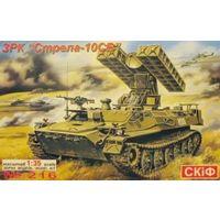 ЗРК Стрела 10 СВ, сборная модель 1/35 SKIF