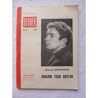 """Виктор Лихоносов """"Люблю тебя светло"""",библиотека """"Огонёк"""",No21,1971 год"""
