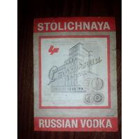 Этикетки от спиртного
