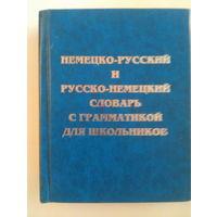 Немецко - русский и русско - немецкий словарь с грамматикой для школьников
