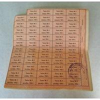 Талоны на товары 1994 г. лот 1