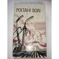 Растани воли Поэзия западной Белорусии тир 2300 экз