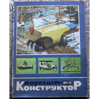 Моделист-конструктор номер 12 1971