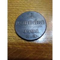 2 копейки 1801 ем