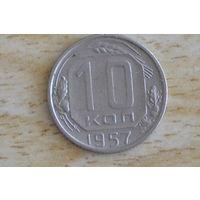 10 копеек 1957
