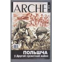 ARCHE #5 - 2015 г.