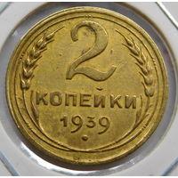 2 копейки 1939 г (6)