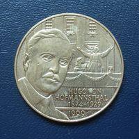 20 шилингов 1999 год. Австрия. Хуго фон Хофманнстал.