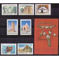 Кыргызстан (Киргизия) 1993 Mi 5-12 Блок 1 Национальная культура и история ** Архитектура Искусство