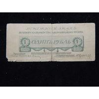 Россия 1 рубль 1919 г Юденич