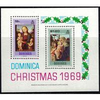 ДОМИНИКА\р63\1969 Рождество Живопись Искусство Картины MNH