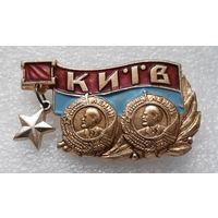 Значок. Киев Орденоносный #0896