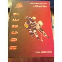 2002/2003-ХК ГОМЕЛЬ-программа сезона
