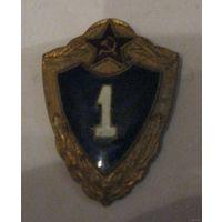 Знак 1 класс ВС СССР