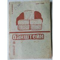 Книга руководство по изготовлению сыра 'бакштейн и степного' СССР 1932 года