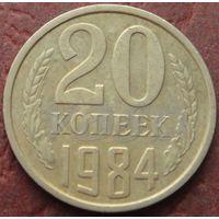3327:  20 копеек 1984 СССР