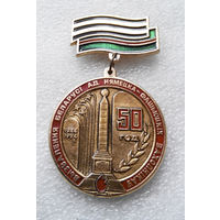 Медаль. 50 лет Освобождения Белоруссии #0121