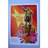 Колесников Н., Слава Великому Октябрю! 1973, подписана.