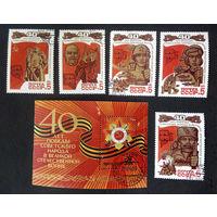 СССР 1988 г. 40 лет Победы. Исторические события, полная серия из 5 марок + Блок #0178-Л1P11