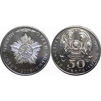 Казахстан 50 тенге 2008 орден Айбын UNC