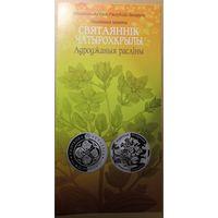 Буклет к монете Сватаяннік Чатырохкрылы Адроджаныя расліны