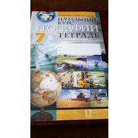 Начальный курс географии. 7класс. Тетрадь для практических работ и индивидуальных занятий.
