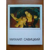 Михаил Савицкий. Альбом.