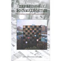 Переломные восьмидесятые в неофициальном советском искусстве