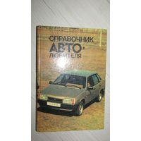 Справочник автолюбителя.1990\16