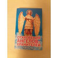 """Книга """"Откровения ангелов-хранителей. Начало"""" Р.Гарифзянов Л.Панова"""
