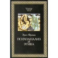 Книга Эрих Фромм. Психоанализ и этика 415 стр.