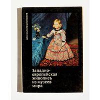 Набор 16 открыток . Западноевропейская живопись . 1971 г.