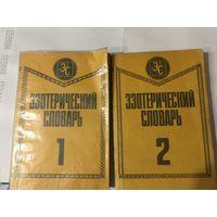 Краткий эзотерический словарик в двух томах
